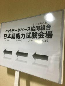 日本語試験④2016.5.29